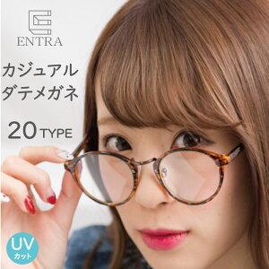 【メール便 送料無料】メガネ 眼鏡 めがね ダテ 伊達メガネ フレーム サングラス 紫外線 UVカット レディース メンズ ラウンド ボストン カジュアル 小物 ファッション雑貨 ギフト