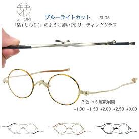 【メール便送料無料】超薄型 おしゃれ 老眼鏡 リーディンググラス ブルーライトカット しおり SHIORI SI-05 メンズ レディース ブラック 母の日 父の日 敬老の日 プレゼント #リーディング系