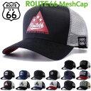 【クーポンあり】 ROUTE66 MESH CAP ルート66 メッシュキャップ 帽子 メンズ レディース ストリート アメカジ 春夏 オ…