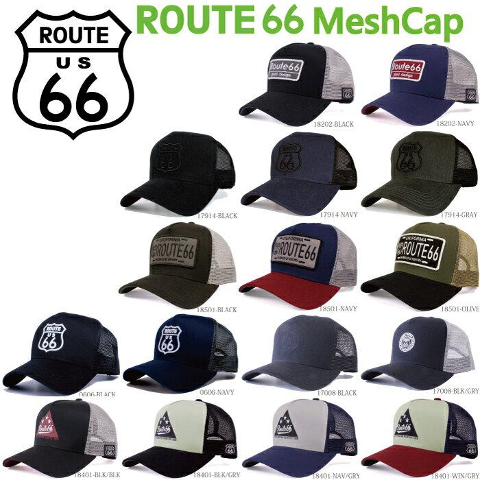 ROUTE66 MESH CAP ルート66 メッシュキャップ 帽子 メンズ レディース ストリート アメカジ 春夏 オールシーズン 海 山 フェス キャンプ アウトドア かわいい ロゴ Tシャツ サングラス SNS プチ おしゃれ バイク バイカー キャップ