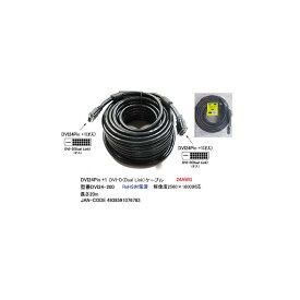 DVIケーブル(DVI-D/24Pin+1/オス⇔オス)/20m(DV-DVI24-200)