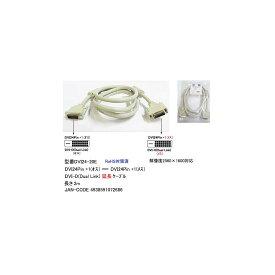 DVI延長ケーブル(DVI-D/24Pin+1/オス⇔メス)/2m(DV-DVI24-20E)