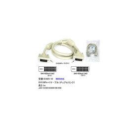 DVIケーブル(DVI-D/24Pin+1/オス⇔オス)/1m(DV-DVI24-10)