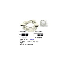 DVIケーブル(DVI-D/24Pin+1/オス⇔オス)/3m(DV-DVI24-30)