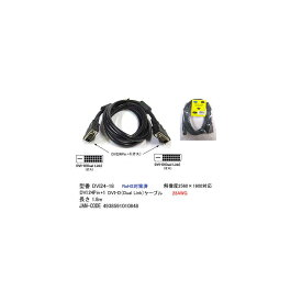DVI⇔DVIケーブル(DVI-D/24Pin/1.8m)(DV-DVI24-18)