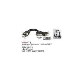 DVI分配ケーブル(DMS59Pin/オス)⇔(DVI29Pin/メスx2)/0.25m(DV-59DVI-Y)