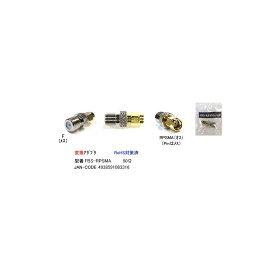 アンテナF型(メス)⇔RPSMA(オス)変換アダプタ(MD-FBS-RPSMA)