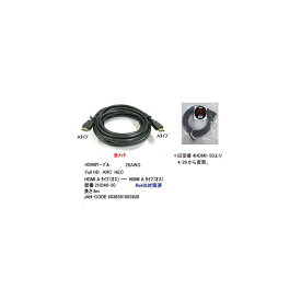 イーサネット対応ハイスピードHDMIケーブル/金メッキ5m(HD-2HDMI-50)