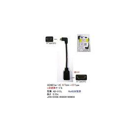 HDMI-L型変換ケーブル(A→Dタイプ)/15cm(HD-AD-015L)