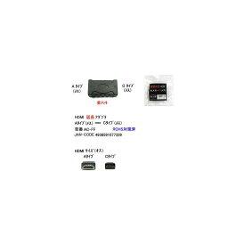 HDMI(Aタイプ:メス)→HDMI(Cタイプ:メス)延長アダプタ(DA-AC-FF)