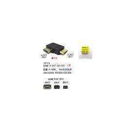 HDMI-L型変換アダプタ(Aタイプ:オス⇔オス) (DA-A-MML)
