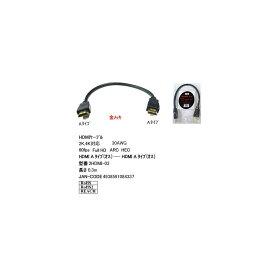 4K2K FullHD/ARC/HEC対応HDMIケーブル/金メッキ/30cm(HD-2HDMI-03)