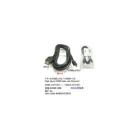 イーサネット対応ハイスピードHDMIケーブル/Aタイプ(オス)⇔Dタイプ(オス)/金メッキ/3m(HD-4HDMI-30M)