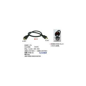4K2K FullHD/ARC/HEC対応HDMIケーブル/金メッキ/50cm(HD-2HDMI-05)
