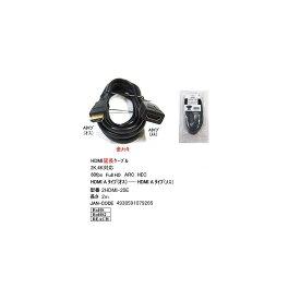 HDMIケーブル/延長用/金メッキ/2m (HD-2HDMI-20E)