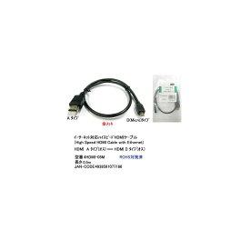 イーサネット対応ハイスピードHDMIケーブル/Aタイプ(オス)⇔Dタイプ(オス)/金メッキ/50cm (HD-4HDMI-05M)