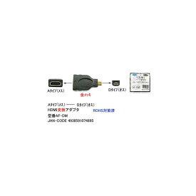 HDMI延長アダプタ/Aタイプ(メス)⇔Dタイプ(オス)(DA-AF-DM)