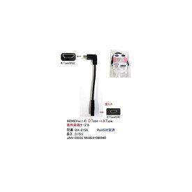 HDMI直角変換ケーブル(D→Aタイプ)/15cm(HD-DA-015A)
