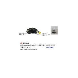DCサイズL型変換アダプタ(外径5.5φ/メス)→(外径4.75φ/オス)(DC-5521-4717L)