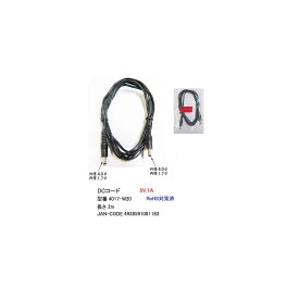 DCケーブル(外径4.0φ/内径1.7φ)/平型ケーブル/5V/1A/2m(DC-4017-W20)