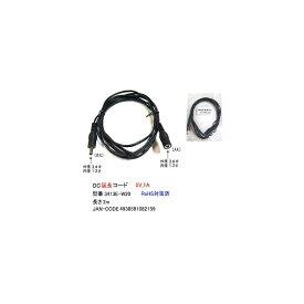 DC延長ケーブル(外径3.4φ/内径1.3φ)/平型ケーブル/5V/1A/2m(DC-3413E-W20)