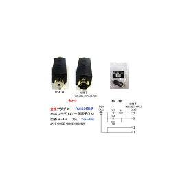 RCA(メス) →S端子(オス)変換アダプタ(AV-R-4S)