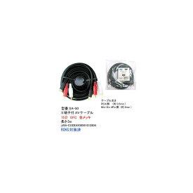 S端子付きAVケーブル(オス⇔オス/75Ω/OFC/金メッキ)/5m (AV-SA-50)