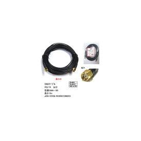 SMAケーブル(オス⇔オス)/50Ω/10m(MD-SMA-100)