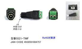 (外径5.5φ/内径2.1φ/メス⇔ターミナル端子)変換アダプタ (DC-5521-TMF)