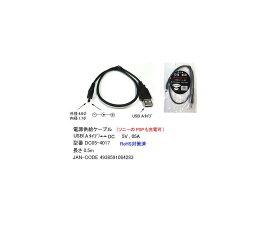 USB(タイプA/オス)⇔DCプラグ(外径4.0φ/内径1.7φ)変換ケーブル/50cm(DC05-4017)