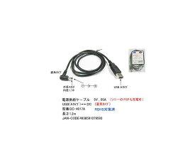 USB(タイプA/オス)⇔DC直角プラグ(外径4.0φ/内径1.7φ)変換ケーブル(DC-4017A)