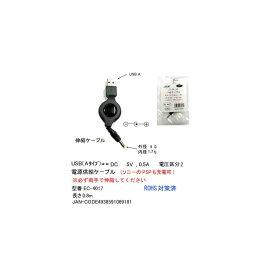 USB(タイプA/オス)⇔DC(外径4.0φ/内径1.7φ)電源供給ケーブル(伸縮型)/0.8m(DC-EC-4017)