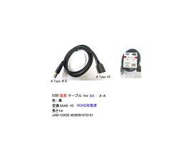 USB3.0延長ケーブル(タイプA/オス⇔タイプA/メス)/1m/ブラック(UC-3AAE-10)