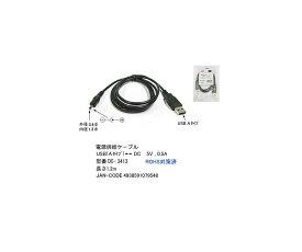 USB(タイプA/オス)⇔DCプラグ(外径3.4φ/内径1.3φ)変換ケーブル(DC-3413)