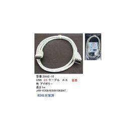 USB2.0延長ケーブル(タイプA/オス⇔タイプA/メス)/1m/アイボリー(UC-2AAE-10)