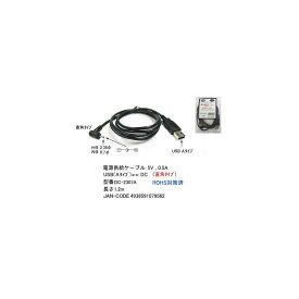 USB(タイプA/オス)⇔DC直角プラグ(外径2.35φ/内径0.7φ)変換ケーブル(DC-2307A)