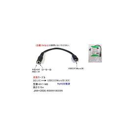 DC(外径4.0φ/内径1.7φ)→USB(MicroB/オス)変換ケーブル/黒/15cm(DC-4017MB-015)旧型番4017-MB