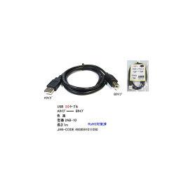 USB2.0ケーブル(タイプA/オス⇔タイプB/オス)/1m/ブラック(UC-2AB-10)
