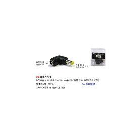 DCサイズL型変換アダプタ(外径5.5φ/メス)→(外径5.5φ/オス)(DC-5521-5525L)