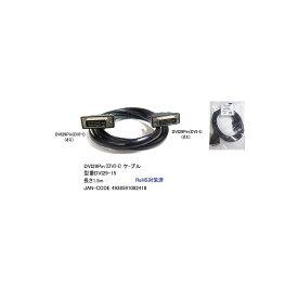 DVIケーブル(DVI-I/29Pin/オス⇔オス)/1.5m(DV-DVI29-15)