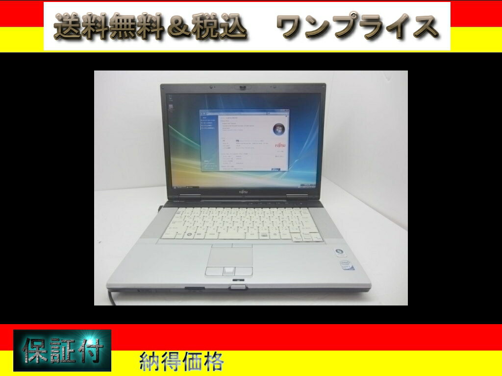 E8290  C2D 2.8GHz 15インチワイド マルチ WSXGA Windows7【中古】【送料無料】【あす楽対応】【あす楽_土曜営業】05P05Apr14M05P12May14