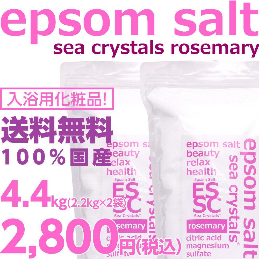 【化粧品】国産 エプソムソルト ローズマリー 4.4kg(2.2kgX2.2kg)【送料無料】1杯50gスクープ付 入浴剤 クエン酸配合 弱酸性浴用化粧品 化粧水のような入浴でしっとり保湿 シークリスタルス