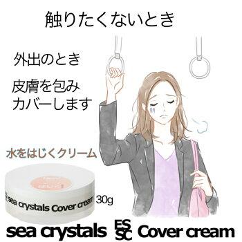 シークリスタルス®カバークリーム水に強いハンドクリーム水仕事の前に手荒れ予防に30g