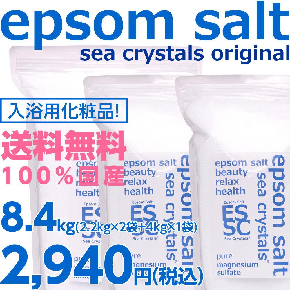 【化粧品】国産 エプソムソルト【送料無料】1杯50gスクープ付 入浴剤 シークリスタルス オリジナル 8.4kg(4kg+2.2kg×2)