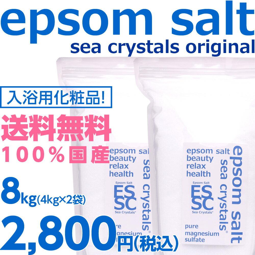 【化粧品】国産 エプソムソルト【送料無料】1杯50gスクープ付 入浴剤 シークリスタルス オリジナル 8kg(4kg×2)