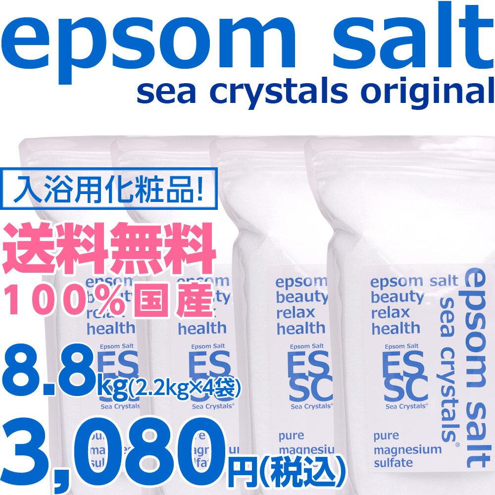 【化粧品】国産 エプソムソルト【送料無料】1杯50gスクープ付 入浴剤 シークリスタルス オリジナル 8.8kg(2.2kgX4)
