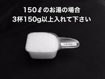 夏限定ストロングミント2.2kgシークリスタルス国産エプソムソルト50gスクープ付浴用化粧品