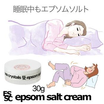 シークリスタルエプソムソルトクリームエプソムソルトが保湿クリームになりました30g