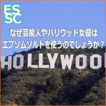 ハリウッドセレブの美しさキープの秘訣エプソムソルト。みんな知ってるモデルタレントも大勢使ってると雑誌やツイッターにも載っています。