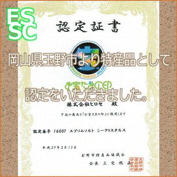 岡山県玉野市から特産品として認定、国産品